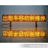 无线通讯的LED汽车条屏 性价比好