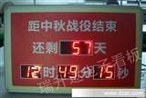 深圳瑞升达专业生产led生产看板、LED倒计时牌、LED房价牌等。