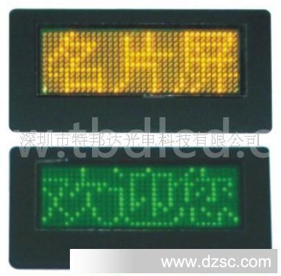 批发LED三字名片屏 LED电子显示屏