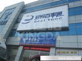 天津LED电子显示屏!