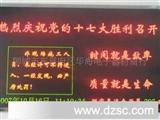 室内5.0双色LED显示屏模组