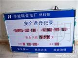 厂家直供电厂安全生产运行记录牌 电子看板 显示屏