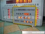 专业生产定制电力部门专用安全运行天数揭示牌 数码显示屏