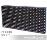 大量销售P10全彩室外LED显示屏单元板