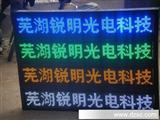 【厂家生产】双色led显示屏 室内外led屏定制