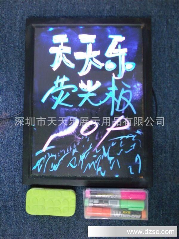 [图]超亮七彩荧光板,维库电子市场网