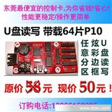 哪家的U盘控制卡好用,u盘控制卡大特价!LED控制卡/显示屏控制卡
