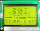 LCD液晶屏 LCM中文字库液晶模块 LCD点阵