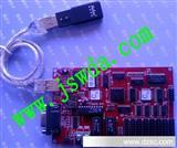 维达U盘led控制卡,U盘改字,完全脱离串口