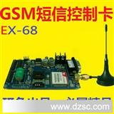 :gsm短信led控制卡,led短信无线控制卡,led屏短信控制卡