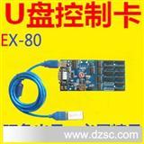 :LED显示屏U盘控制卡,U盘led控制卡,LED无线U盘控制器