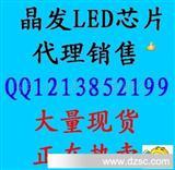 晶发白光LED芯片12*12mil白光芯片成品做到5LM左右
