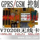 LED显示屏控制卡GPRS无线控制卡GMS无线车载屏控制系统V7020B