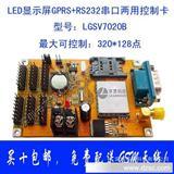 北京市大巴车LED车背屏GPRS控制卡