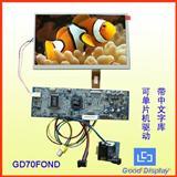 供LCD液晶模块 7寸含中文字库液晶模块 含中文字库TFT液晶模块