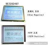 320240中文字库液晶模块