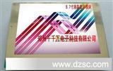 彩色液晶模块5.7寸/工业显示器/彩色液晶显示模块