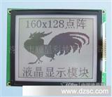 160128A中文液晶模块