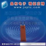 绝缘PTC陶瓷发热器