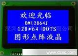 液晶显示屏 LCD液晶显示模组12864