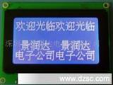 lcd屏 液晶lcd LCD液晶显示屏 (深圳 景润达) 欢迎订购