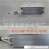 RXLG-梯型铝壳电阻 刹车电阻 150W120RJ  可订做 交货快