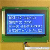 图片存储12864液晶RS232液晶模块|LCM液晶模块