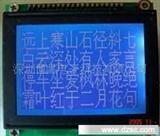 单色液晶屏/12864显示屏/点阵液晶屏/液晶模组