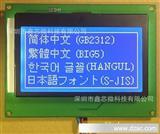 串口液晶 RS232接口液晶 128*64 12864 点阵 蓝膜负显 字库中文