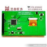 4.3寸 液晶屏 转接板  带触摸芯片 可用于奋斗开发板 厂家现货