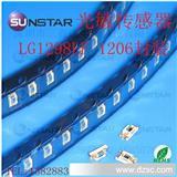 贴片光敏传感器 LG1298LF 光敏电阻厂家直销