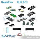 Viking电阻 通用电阻 陶瓷厚膜 SMD 0402 1%/5% 1/16W 1-100MR