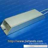 300W-250RJ梯形铝壳电阻,电力型铝壳电阻,大功率绕线电阻(图)