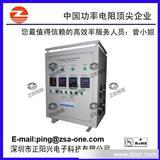 变频电源负载箱/电阻柜,放电电阻箱