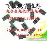 1W合金�阻 2512-0.0015R +-1% 1.5mR VISHAY威世精密�阻