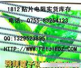 厂家直销:1812贴片电阻 厚膜固定电阻器 现货价格绝对优势