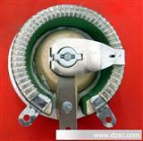 专业 瓷盘可调电阻器