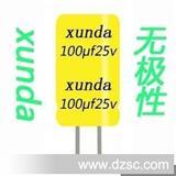 无极电容器|音响电容|深圳东莞广州水平偏向电流补正|100U