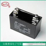 CBB61塑料外壳电容器 方形电容