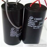 CBB60 金属化薄膜 水泵电容器 25uF