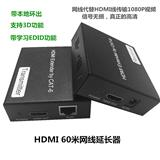 HDMI网线传输器60米,视频延长器,放大器