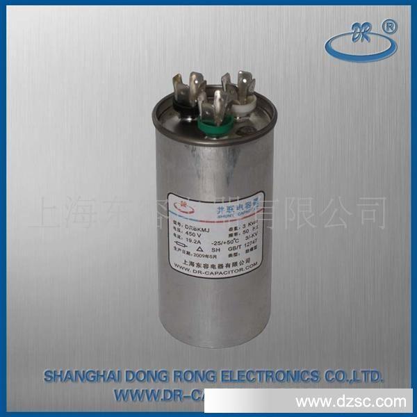 空调压缩机电容器