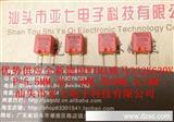 全新德国WIMA电容极品耦合电容0.0033UF630V 3300/630V 332/630V