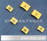 【扬州科迪】支持混批 电子原器件 MP3C  高压薄膜电容器