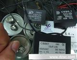 CBB65 CBB61 CD60马达电容(图)