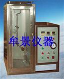 木井牌航空内饰材料阻燃性能测试仪