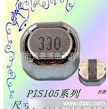 热销产品风华绕线电感PIS105系列