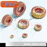 【电感器厂】生产加工:电源充电器电感线圈电感器