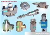 批发高精度电阻应变式传感器    汉中精测电器