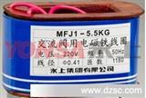 阀用电磁铁线圈MFJ1-5.5KG/六条槽